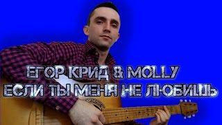 Егор Крид & MOLLY - Если ты меня не любишь. КАВЕР