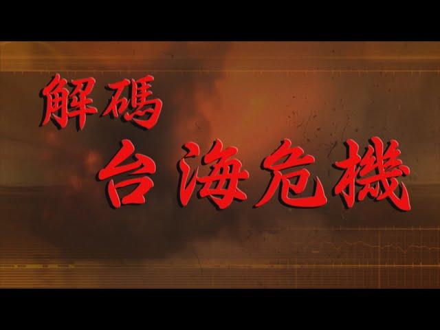 【台灣演義】解碼台海危機 2020.09.27 | Taiwan History