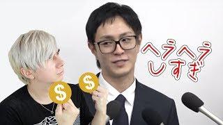クソすぎる謝罪会見 謝罪会見 検索動画 20