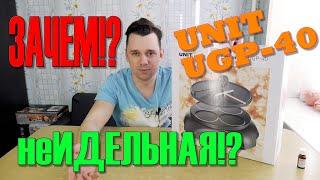 E*Обзор / Блинница UNIT UGP-40 / неИДЕАЛЬНАЯ блинница!?
