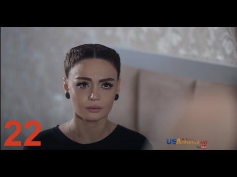 Xabkanq /Խաբկանք - Episode 22