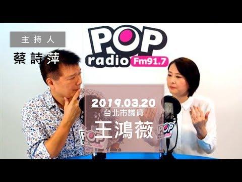 2019-03-20《POP大國民》蔡詩萍 專訪 台北市議員 王鴻薇