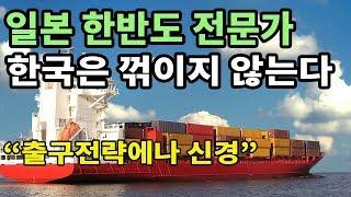 일본의 한반도 전문가, 기무라 간 고베대 교수, 한국은 꺾이지 않는다