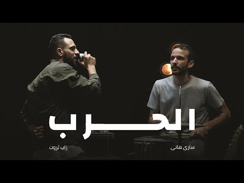 Al 7arb - أغنية الحرب | Zap Tharwat & Sary Hany