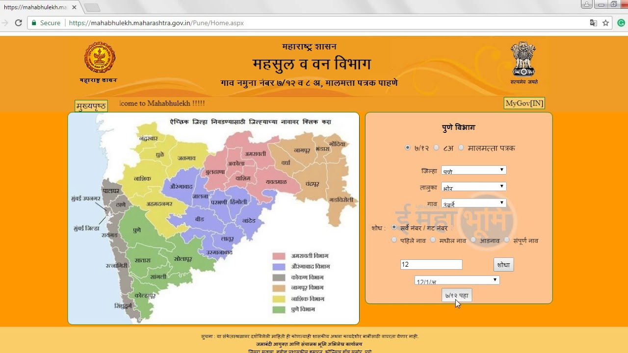 How to view 7/12 of Pune, Satara, Solapur, Kolhapur using property number  or name of property holder