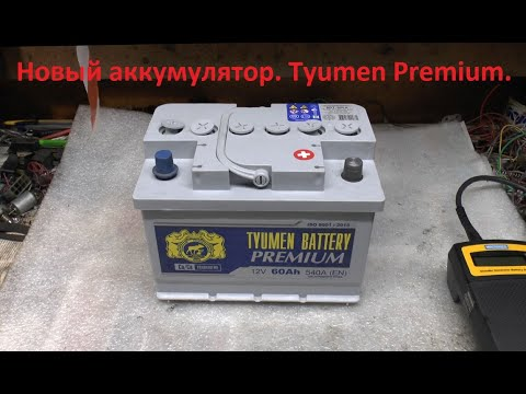 Купил новый аккумулятор на зиму. Tyumen Premium. Почему.