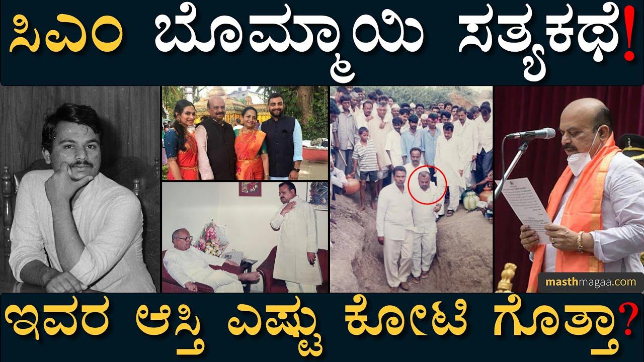 TATAದಲ್ಲಿ ಜಾಬ್ ಮಾಡ್ತಿದ್ದ ಇಂಜಿನಿಯರ್ CM ಆಗುವಷ್ಟು ಬೆಳೆದಿದ್ದು ಹೇಗೆ? | CM Basavaraj Bommai | Masth Magaa