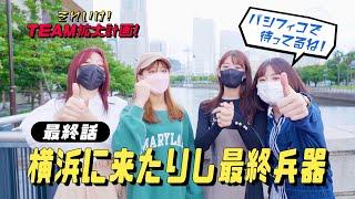 【それいけ!TEAM拡大計画!】最終話「 パシフィコで待ってるね!横浜に来たりし最終兵器」TEAM SHACHI