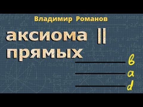 Геометрия. 7-ой класс - YouTube