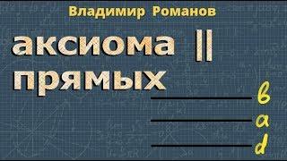 АКСИОМА параллельных ПРЯМЫХ геометрия 7 класс видеоурок