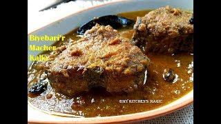 Video Bengali Biyebari Style Mache'r Kalia || Spicy Fish Curry download MP3, 3GP, MP4, WEBM, AVI, FLV Oktober 2018
