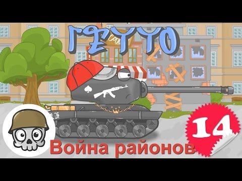 (SRp)Мультик про танки - Гетто.Война районов
