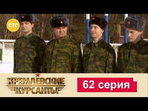 Кремлевские курсанты 62 серия