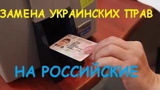 видео Как жителю РФ получить международное водительское удостоверение?