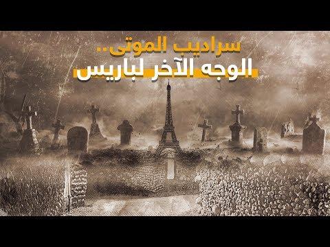 سراديب الموتى.. الوجه الآخر لباريس  - نشر قبل 41 دقيقة