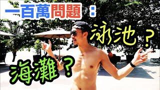 【出走。布吉 美食與泳池之間】第2集:到底去海灘定泳池先 ...