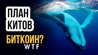 Игра китов на горизонтальных объемах! Новости bitcoin