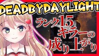 【DbD】キラー楽しいと思えてるランク15りとるん。BP1.5倍!!【Dead by Daylight】