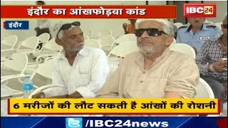 Indore का आंखफोड़वा कांड  11 Patients में से 6 मरीजों की लौट सकती है आंखों की राेशनी