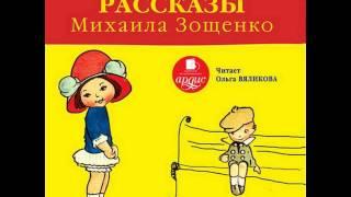 Аудио рассказы. М.М.Зощенко''Умная собака''