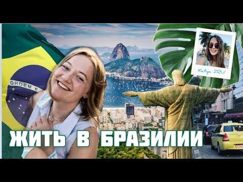 ЖИТЬ В БРАЗИЛИИ | Пляжи, фрукты и работа в раю | #Katya2RU_asks