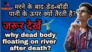 [in hindi] Why dead-body float on water surface after death
