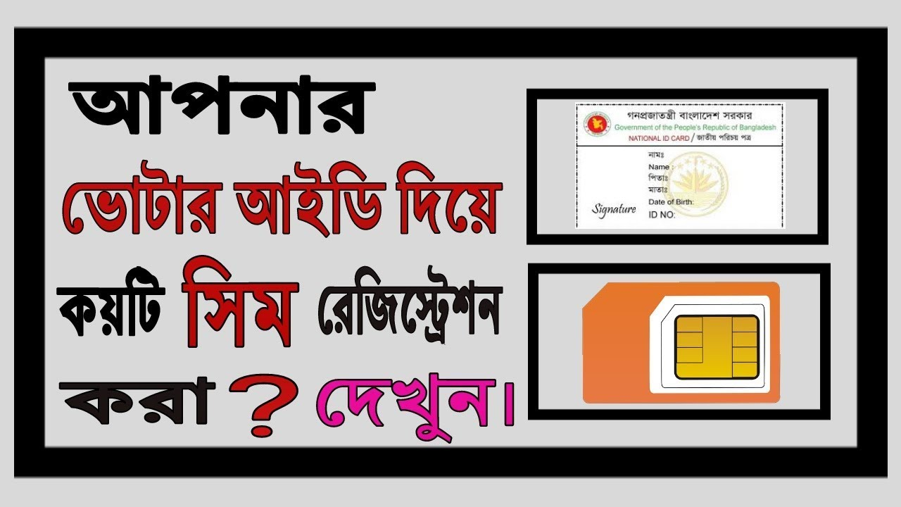 How to check how many sim registration on one nid card 2018 || Alloron  Bangla ||