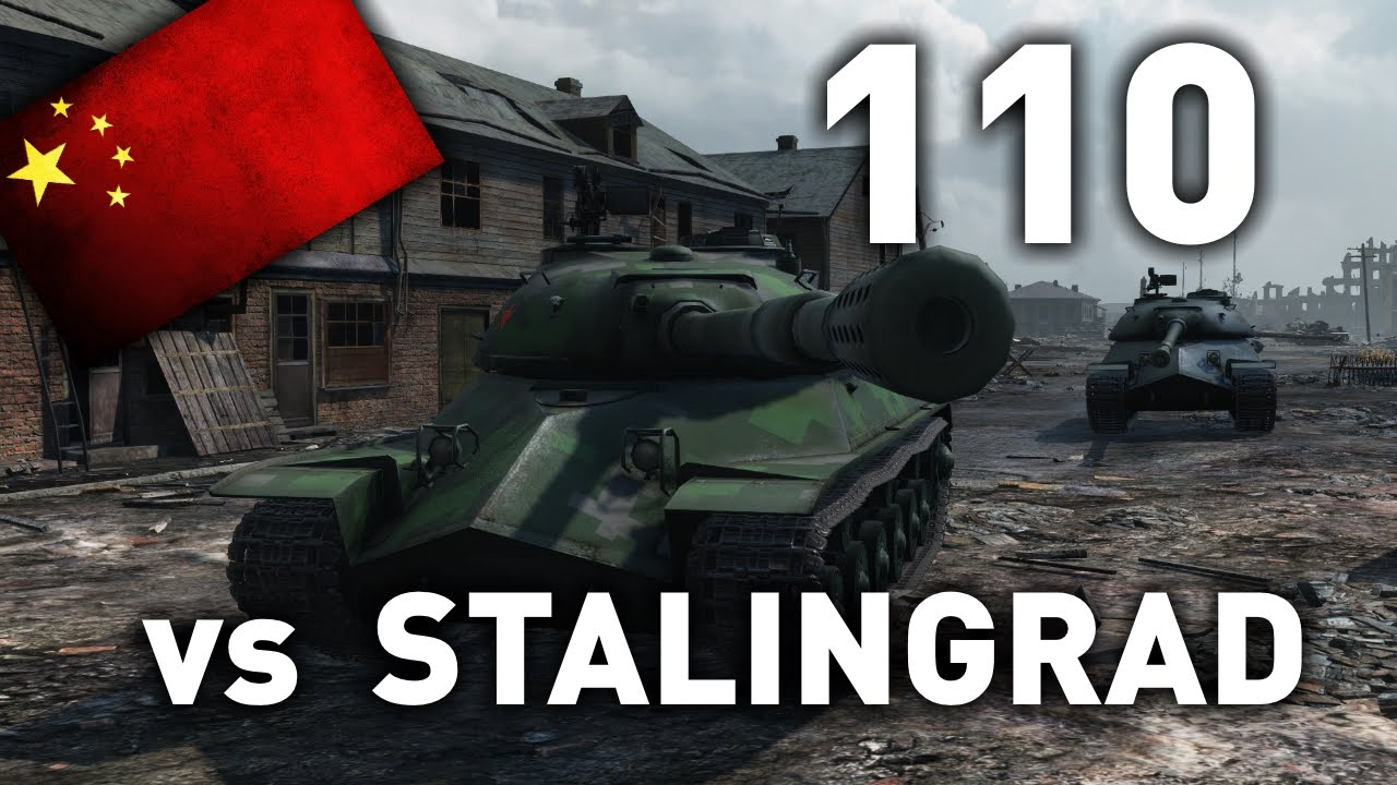 wot 110 review