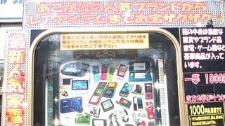 一夢1000円自動販売機 Treasure box of king vending machine toy