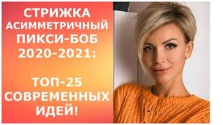 СТРИЖКА АСИММЕТРИЧНЫЙ ПИКСИ БОБ 2020 2021 ТОП 25 СОВРЕМЕННЫХ ИДЕЙ PIXIE BOB HAIRCUT 2020 2021