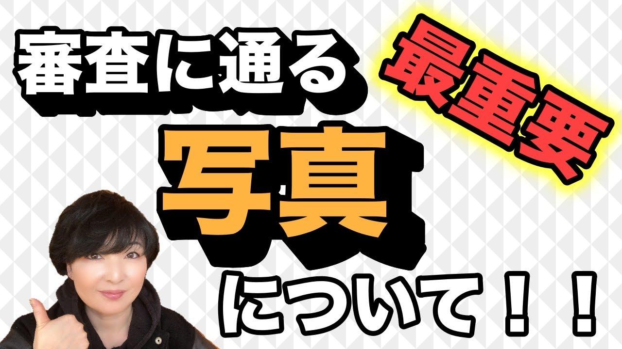 【最重要】オーディションの書類審査に通る写真について!!