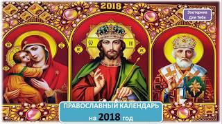 Православный календарь церковных праздников и постов на 2018 год