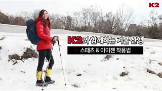 [K2] 겨울산행 안전 필수템, 스패츠&아이젠 …