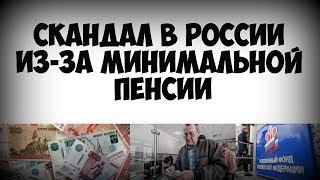 Скандал в России из за минимальной пенсии