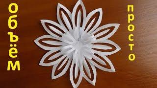 простые объемные снежинки из бумаги своими руками(Объемная снежинка из бумаги а4. Для изготовления красивой объемной снежинки нам нужен клей, ножницы, и лист..., 2016-12-01T07:31:29.000Z)