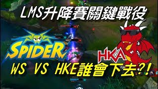 HKA vs WS  Game1全場精華Highlights | LMS升降賽關鍵戰役!WS VS HKA誰會下去探親?| 2017 LMS 夏季職業聯賽
