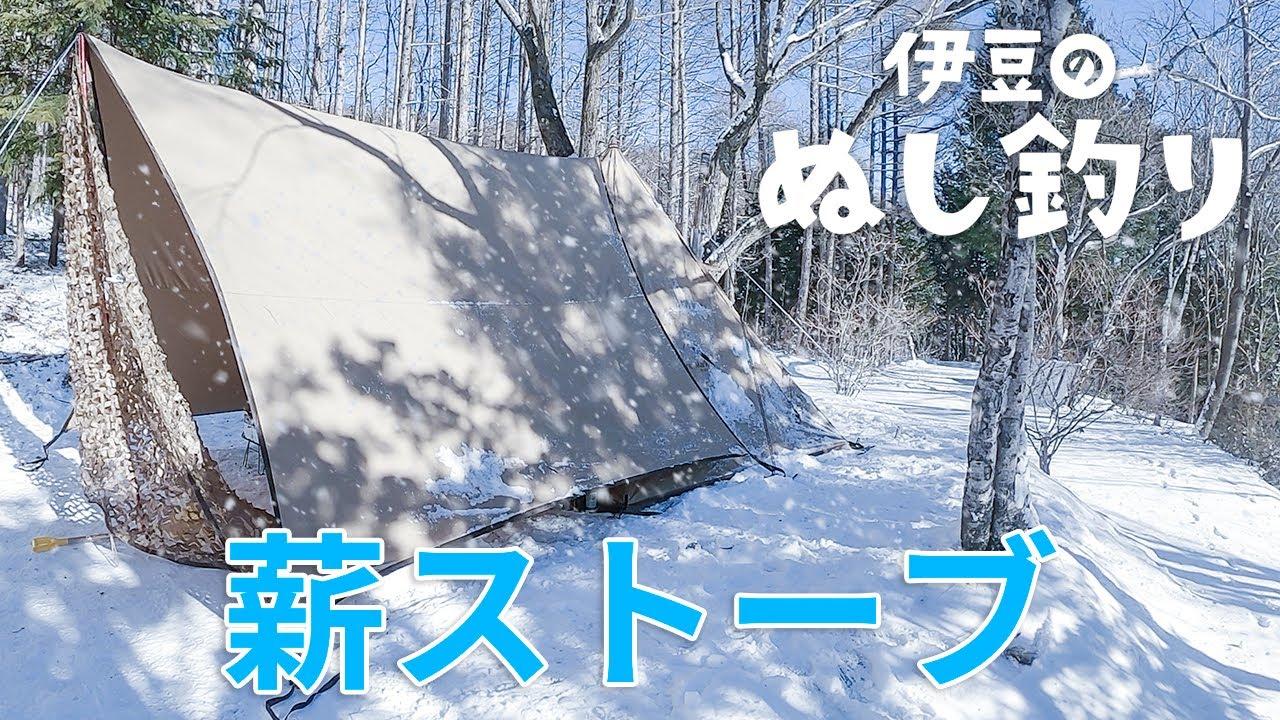 -7℃の極寒雪中キャンプ2泊3日【第1夜】