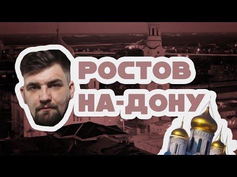 Обзор города Ростов-на-Дону