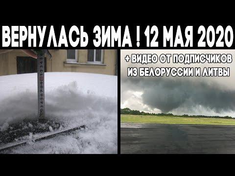 Вернулась зима ! Катаклизмы в мире 12 мая 2020 ! Изменения климата ? А также наводнение и торнадо !