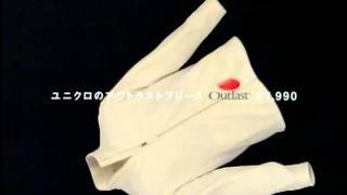 UNIQLO アウトラスト・フリース TV-CM 2004 B