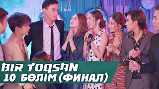Bir toqsan   Бір тоқсан 10 cерия (финал)