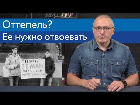 Оттепель? Ее нужно отвоевать | Блог Ходорковского | 14+