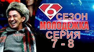 Молодежка 6 сезон 7-8 серия, содержание серии и анонс