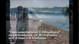 Е.Кирс и Ф.Клибанов - Гимн новобрачных С-Петербурга