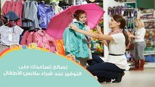 نصائح أم العيال للتوفير عند شراء ملابس الأطفال | How to Save Money on Kids' Clothing