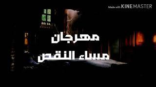 مهرجان مساء النقص حمو بيكا عمر كمال نور التوت علي قدور كلمات اسلام المصري الشاعر الفاجر توزيع فيجو