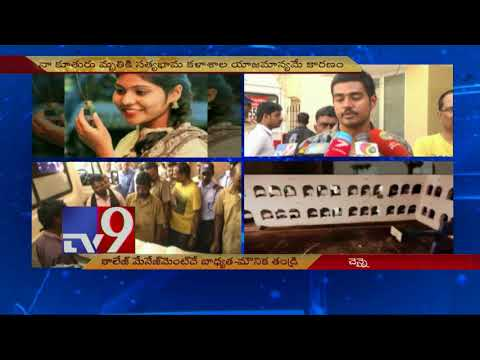 Counselling could have saved Mounika's life || Father - TV9 Trending