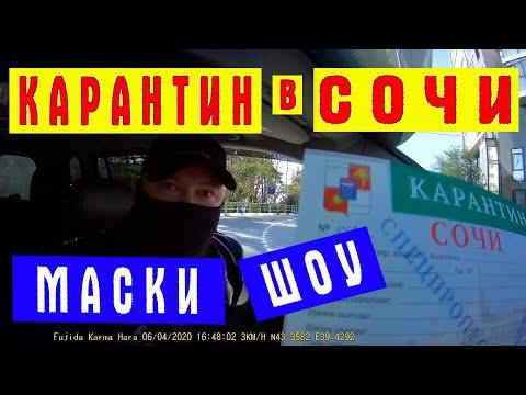 ДПС Сочи 2020. Маски шоу, ПРОВЕРКА ДОКУМЕНТОВ и КАРАНТИН ...