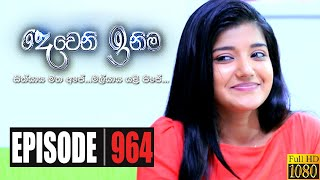 Deweni Inima | Episode 964 17th December 2020 Thumbnail