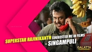 Superstar Rajinikanth suggested me in films - Singampuli
